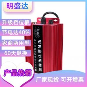明盛达家用,工用两用型升级版红色节电器,质优价廉