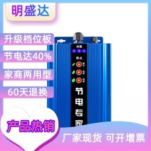 明盛达家用,工用两用型升级版节电器,质优价廉