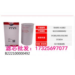 挖掘机燃油滤清器B222100000492