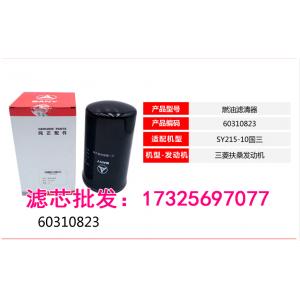 挖掘机燃油滤清器60310823