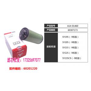 挖掘机柴油滤芯60201220