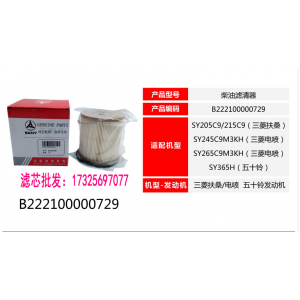 挖掘机柴油滤清器B222100000729