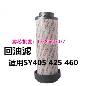 挖掘机 SY405 SY425 SY465液压油箱回油滤芯