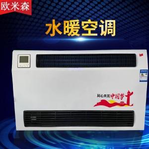 水空调,水空调厂家, 水空调生产厂家,风机盘管暖风机