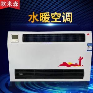 水空调 水暖空调 水空调厂家 水空调生产厂家 风机盘管暖风机