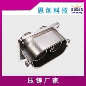 两芯连接器插座铝合金压铸厂家喷砂镀镍处理连接器外壳定制