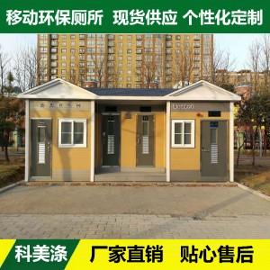 园林景观型厕所