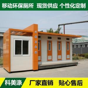 城市现代型厕所