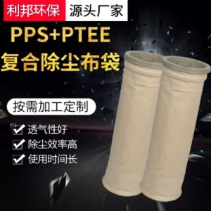 PPS+PTFE复合除尘布袋
