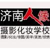 济南化妆学校 10月钜惠通知