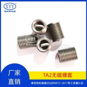 钛合金纯钛TA2无磁钢丝螺套厂家现货支持定制