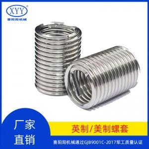 英制/美制钢丝螺套厂家支持非标定制