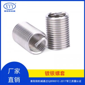 镀银钢丝螺套源头生产厂家