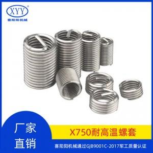 X750钢丝螺套厂家价格支持非标定制