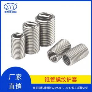 55度圆柱密封锥管螺纹304不锈钢钢丝螺套厂家供应