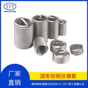 GJB119.1A钢丝螺套厂家生产支持定制