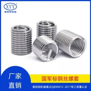 厂家非标定制GJB钢丝螺套非常规外径钢丝牙套