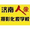 济南摄影培训学校摄影职业班