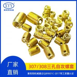 307/308三孔自攻螺套三圆孔不锈钢自攻丝套厂家价格
