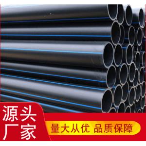 全新料黑色PE自来水160优质大口径PE给水管材黑色