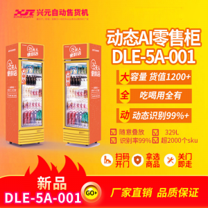 兴元 自动售货机  自助售货机 AI动态零售柜