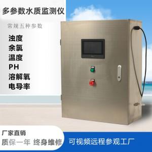 柜式水质在线监测仪