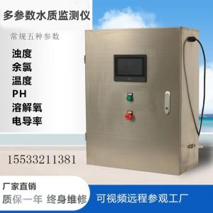 常规五参数水质在线检测仪