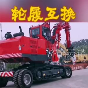 轮履一体挖掘机 改装轮履挖掘机厂家 到济宁天诺