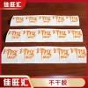 惠州 惠阳 惠城 博罗 惠东不干胶 PVC不干胶 贴纸 彩色标贴设计定