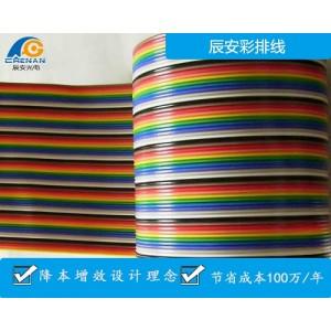 pvc彩虹排线 红白排线 灰排线-辰安厂家供应
