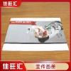 沙井 西乡 南山 福永产品手册印刷 说明书印刷 联单表格印刷
