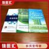 珠海香洲区折页宣传单 单张彩页 折页说明书设计印刷佳旺汇定制
