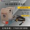 七彩贝壳大功率SG-8多功能喷涂机 15562093377