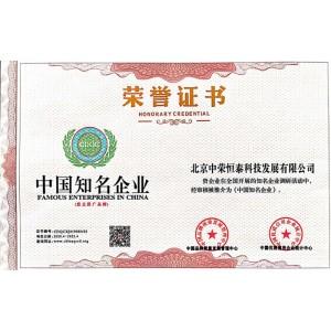中国知名企业