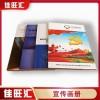 东莞厚街宣传册 公司简介 产品书册设计印刷厂家直销佳旺汇报价