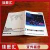 佛山宣传册 产品手册 样品册设计印刷佳旺汇定制报价厂家直销