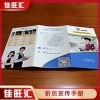 深圳福田折页海报 单张彩页 三折页设计印刷佳旺汇定制报价